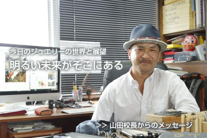 明るい未来がそこにある 山田校長からのメッセージ
