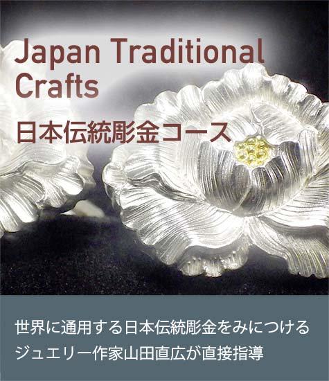 日本伝統彫金コース